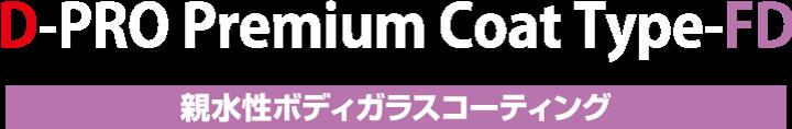 親水性ボディガラスコーティング|D-PRO Premium Coat Type-FD