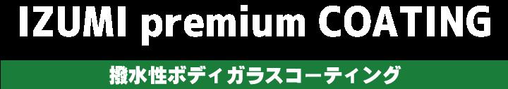 撥水性ボディガラスコーティング|IZUMI Premium Coating